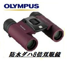 コンサートなどに最適です 【送料無料】【ラッピング無料】OLYMPUS・オリンパス 8×25 WP II DP 折りたためてコンパクト 8倍防水双眼鏡 8×25 WP II ディープパープル