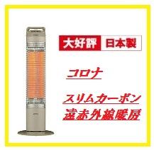 信頼の日本製 コロナ CORONA 遠赤外線電機暖房機 スリムカーボン CH-C97(H)【***特別価格***】【CH-C96(H)の後継機種】