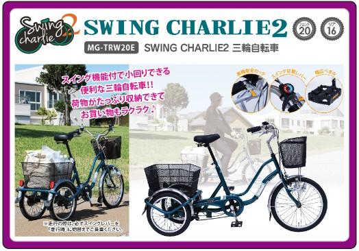 【送料無料】【北海道・沖縄・離島不可】SWING CHARLIE 2 三輪自転車E MG-TRW20E メーカー直送品のため【ラッピング不可】【単品購入】【クレジット決済のみ】です