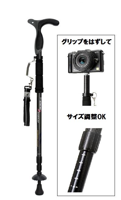 【送料無料】エツミ カーボンカメラトレッキングポール 本格登山にも対応する登山杖&一脚 日本製SGマーク認証 キザキとのコラボです E-2102