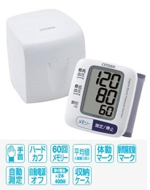 ラッピング無料 送料無料 CITIZEN ☆送料無料☆ 当日発送可能 シチズン NEW ARRIVAL 手首式血圧計 CH650FCH-650F 大きく見やすい表示
