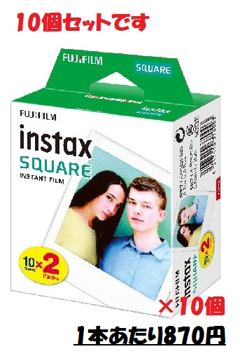1本あたり856円です スクエアフィルム2P×10個セット 送料無料 FUJIFILM 祝日 富士フィルム instax SQUARE SQ10 チェキスクエア用フィルム WW2 INSTAX SQ6 SP-3に対応したフィルム 2P 完全送料無料 特別価格