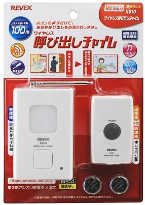玄関チャイム 部屋間の呼び出しチャイムとして 送料無料 リーベックス 市販 供え REVEX 呼び出しチャイムセット X810 特別価格 ワイヤレスチャイム