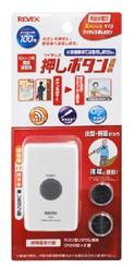 最安値に挑戦 希望者のみラッピング無料 リーベックス REVEX 増設用 X10 押しボタン送信機