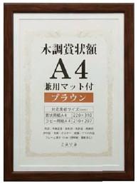 送料無料 VANJOH 万丈 木調賞状額 A4 ブラウン 秀逸 賞状額 WSJ-A4-BR 兼用マット付 ランキング総合1位