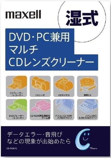 期間限定 ゆうパケットで送料無料 格安SALEスタート 日立マクセル 湿式マルチCDレンズクリーナー DVD CD-TCW T PC兼用 トールケースタイプ