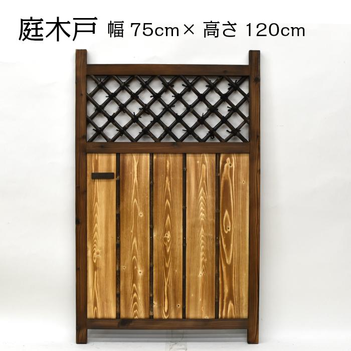 ついに再販開始 上部に竹をあしらった庭木戸です ●日本正規品● 庭木戸 幅75×高さ120cm