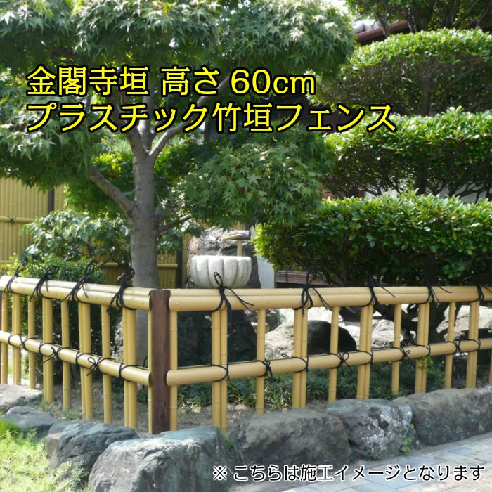 金閣寺垣(きんかくじがき) プラスチック竹垣フェンス1枚 幅180×高さ60cm 国産