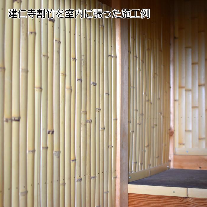 幅40mm×長さ1800mm (けんにんじわりたけ) 1束45枚入り 天然模様入り (カット加工承ります) 国産竹 建仁寺割竹