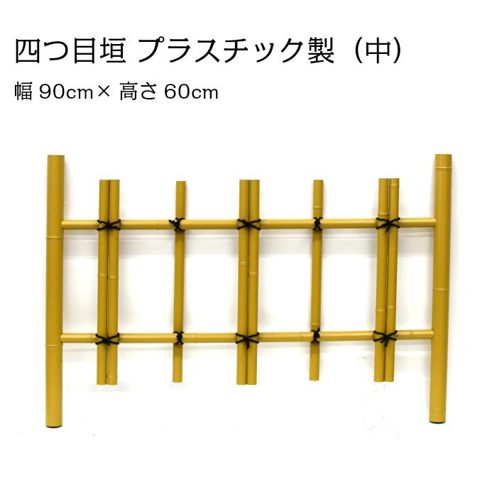 価格交渉OK送料無料 古くから広く用いられた竹垣です 四つ目垣 プラスチック製 中 幅90cm×高さ60cm 大人気