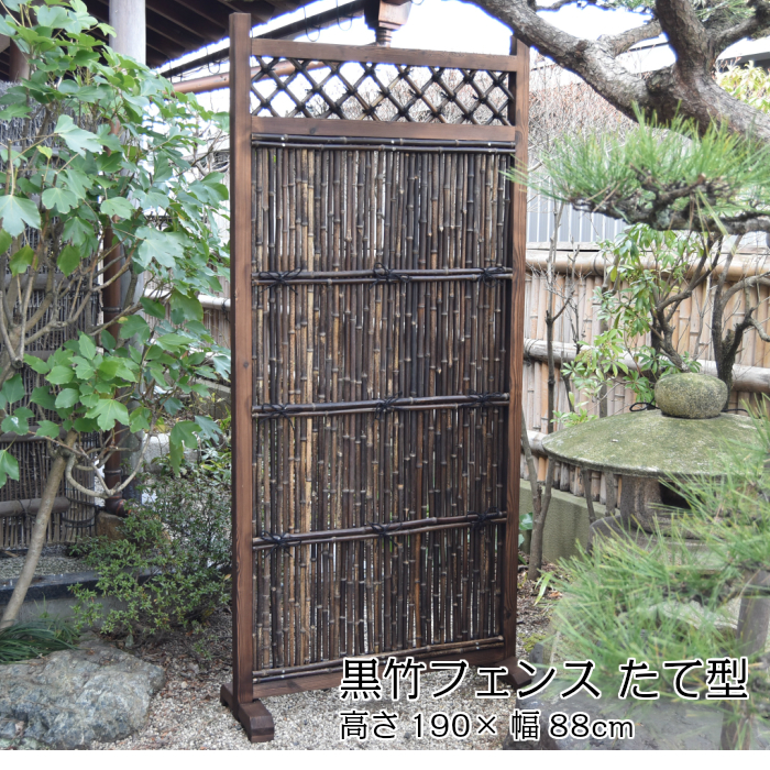 黒竹フェンス たて型 幅88×高さ190cm