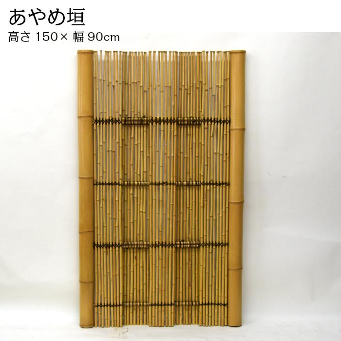 あやめ垣 幅90cm×高さ150cm 国産竹垣 ※一品物のため特別価格です