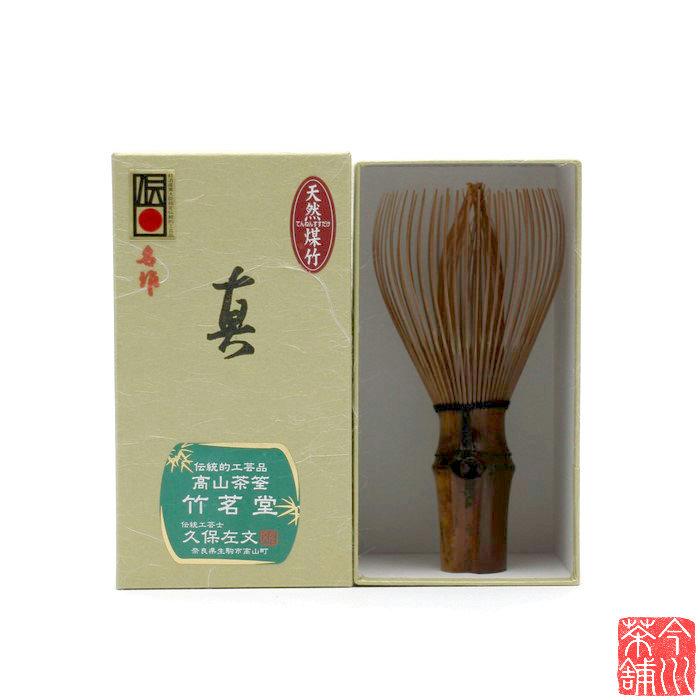 煤竹 茶筅 名作 左文