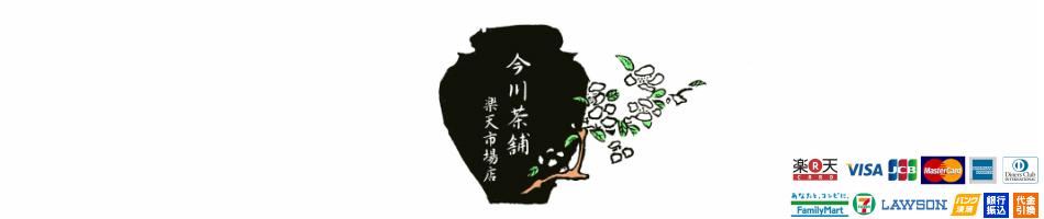 今川茶舗 楽天市場店:茶・茶道具の店