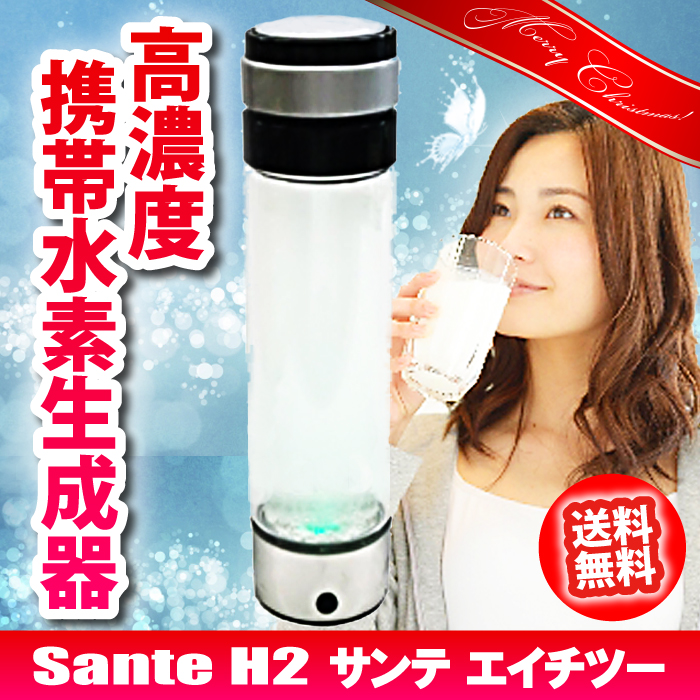 送料無料 正規品 水素水生成器 水素水サーバー 水素水整水器 日本製 最大1.8ppmの高濃度 Sante H2 サンテエイチツー 携帯式 充電式 水素水ボトル 水素水ポータブル水素生成器 還元水素水 アルカリイオン 水素水生成ボトル Panasonic pocket