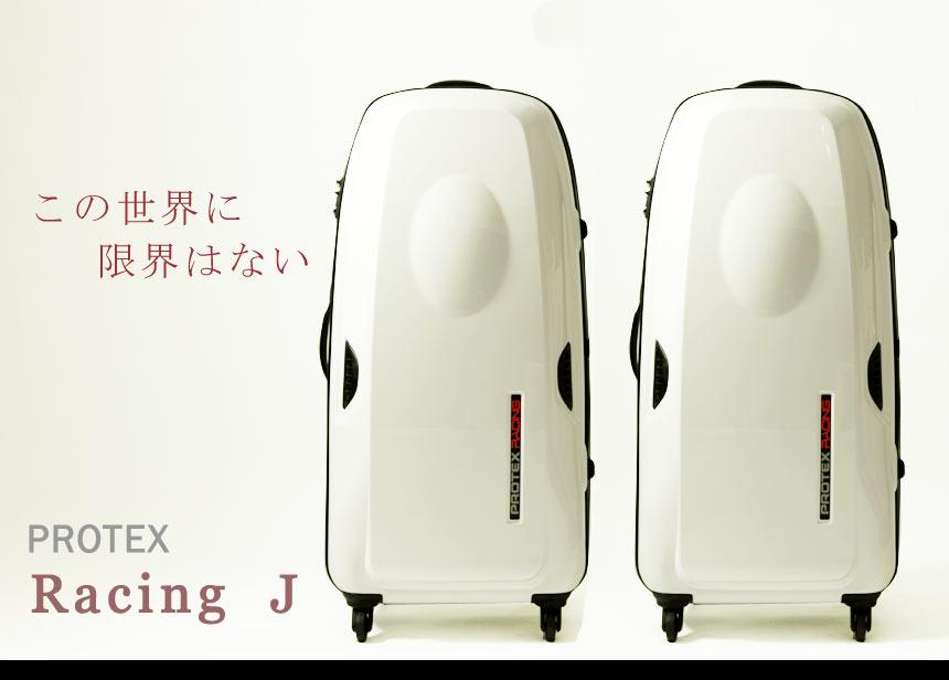 【一部地域送料無料 (代引は有料)】プロテックス PROTEX レーシング キャリーバック RACING J