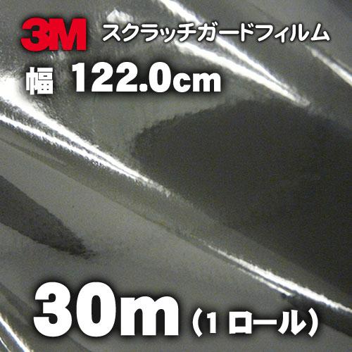 3M スクラッチガード x (1ロール) 30m フィルム122.0cm スリーエム (代引は有料)】 【送料無料!