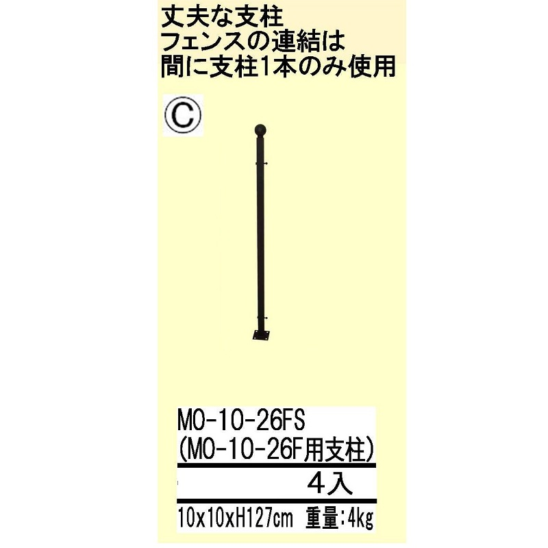 【送料無料(沖縄・離島を除く)】DTR MO-10-26FS クラシックアーチ専用 支柱 ブラック 4個セット【メーカー直送】【代引き/同梱包不可】【ガーデニング/エクステリア】