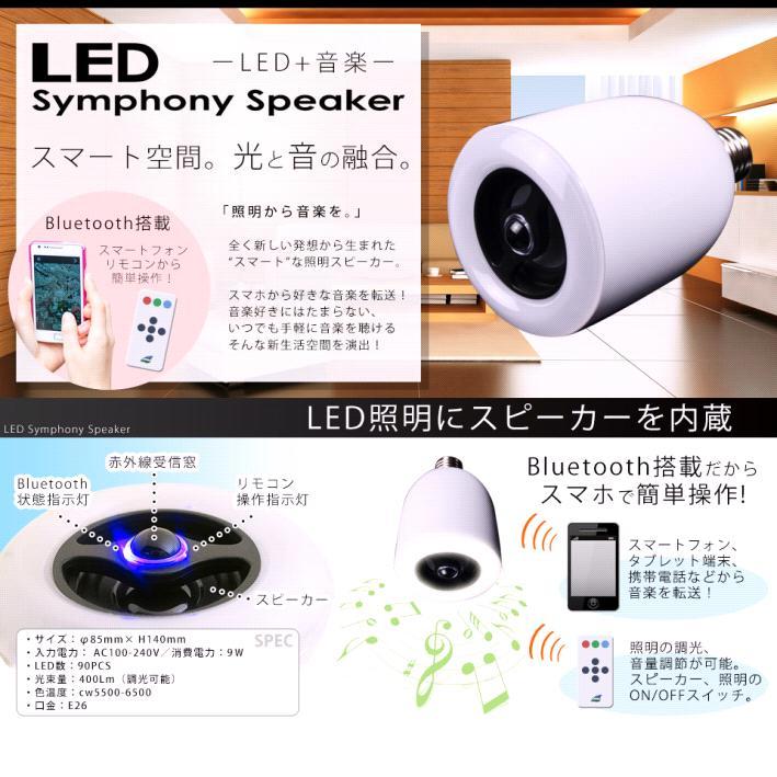 【送料無料(沖縄・離島を除く)】ブライトンネット 7B-LA0505A LEDシンフォニースピーカー【メーカー直送製品】【サウンドライト・音感ライト・照明スピーカー】