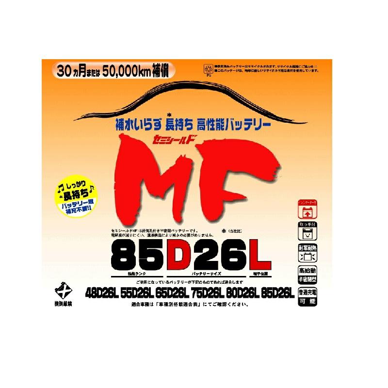 ブロードnew MF 85D26L セミシールドMFバッテリー 国産車用【メーカー直送】【BROAD・セミシールド・補水不要】