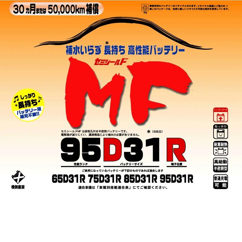 ブロードnew MF 95D31R セミシールドMFバッテリー 国産車用【メーカー直送】【BROAD・セミシールド・補水不要】