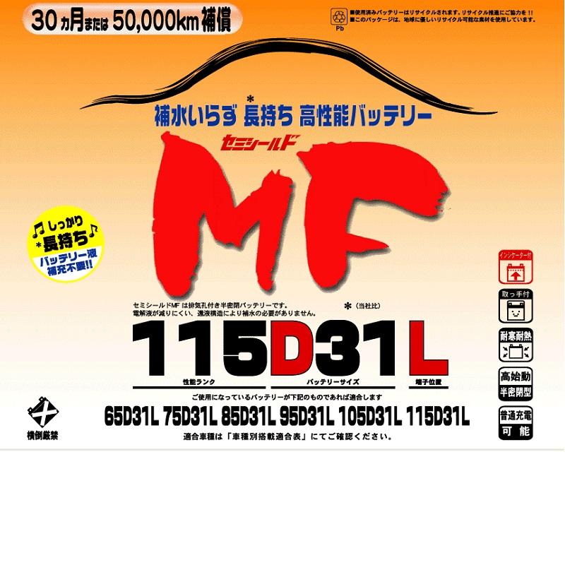 ブロードnew MF 115D31L セミシールドMFバッテリー 国産車用【メーカー直送】【BROAD・セミシールド・補水不要】