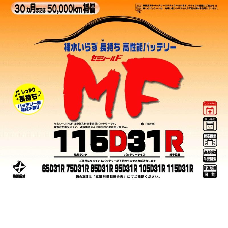 ブロードnew MF 115D31R セミシールドMFバッテリー 国産車用【メーカー直送】【BROAD・セミシールド・補水不要】