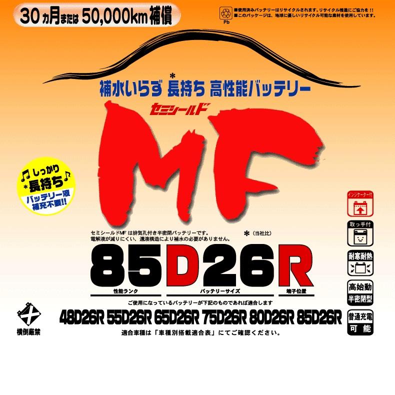 ブロードnew MF 85D26R セミシールドMFバッテリー 国産車用【メーカー直送】【BROAD・セミシールド・補水不要】