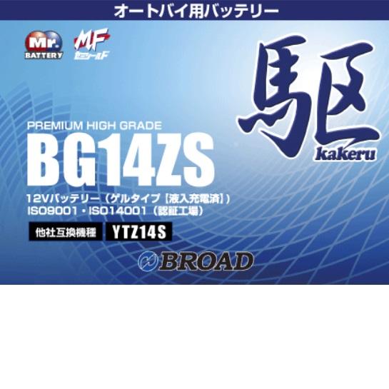 ブロードBG14ZS バイクバッテリー(ゲル型)駆 12V【メーカー直送】【BROAD・二輪バッテリー・二輪車】