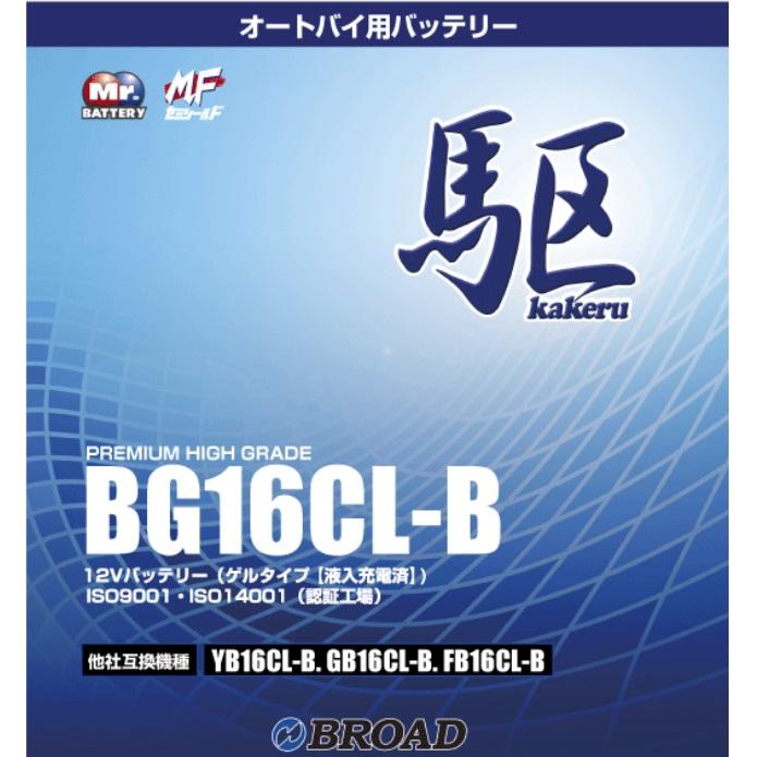 ブロードBG16CL-B バイクバッテリー(ゲル型)駆 12V【メーカー直送】【BROAD・二輪バッテリー・二輪車】