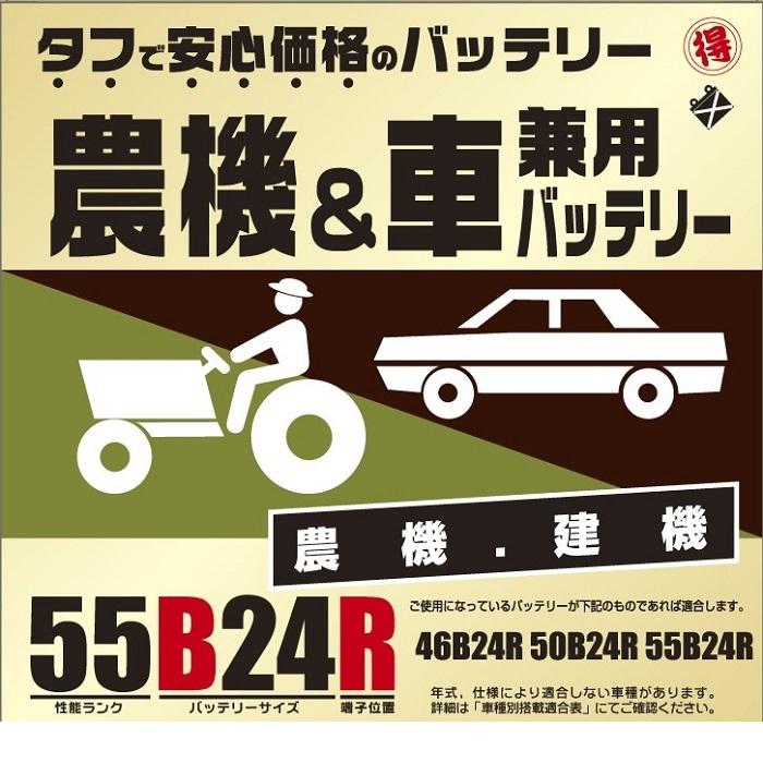 ブロード 農機・建機・車兼用バッテリー 55B24R【メーカー直送】【BROAD・農業機械・建業機械・トラック】