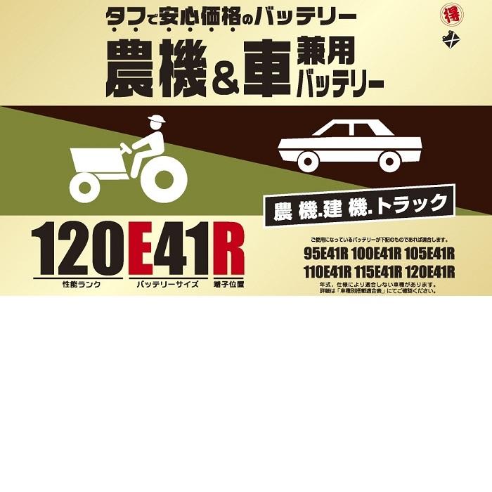 ブロード 農機・建機・車兼用バッテリー 120E41R【メーカー直送】【BROAD・農業機械・建業機械・トラック】
