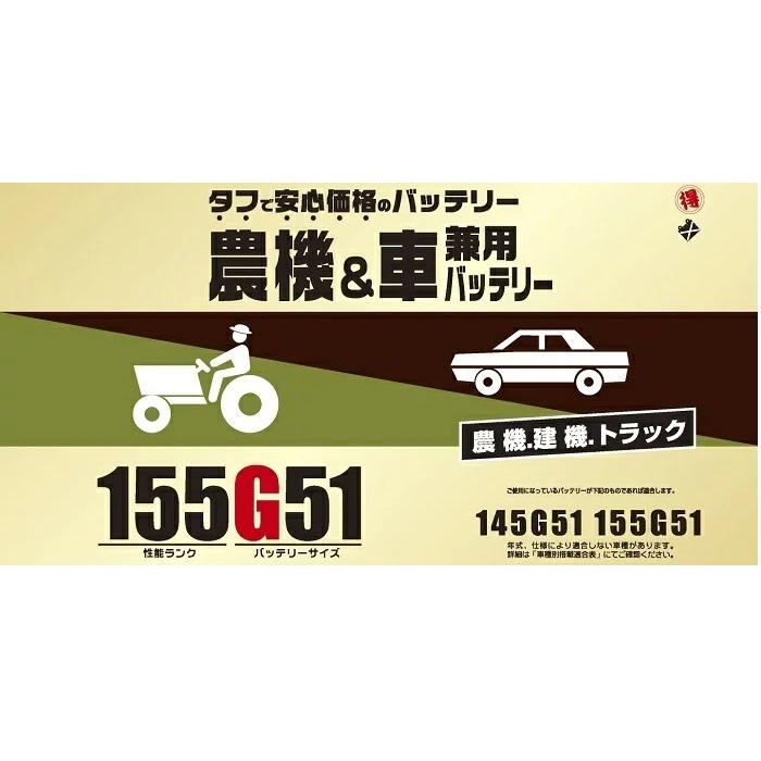 ブロード 農機・建機・車兼用 バッテリー 155G51【メーカー直送】【農業機械 建業機械 トラック トラクター バッテリー】