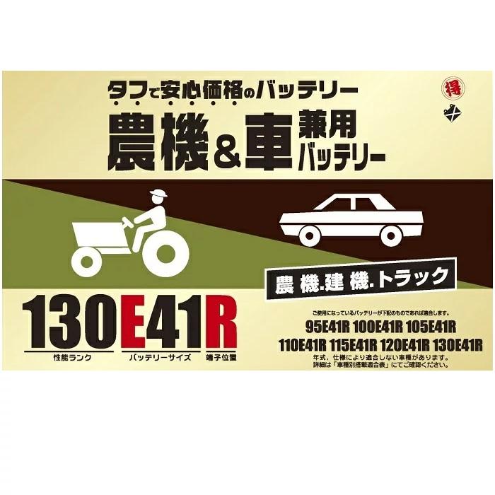 ブロード 農機・建機・車兼用バッテリー 130E41R【メーカー直送】【農業機械 建業機械 トラック トラクター バッテリー】