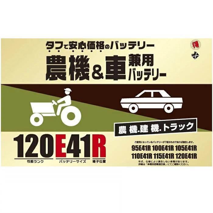 ブロード 農機 建機 車 兼用 バッテリー 120E41R【メーカー直送】【農業機械 建業機械 トラック トラクター バッテリー】
