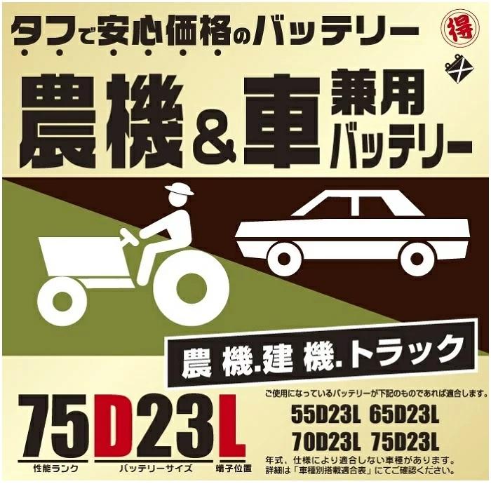 ブロード 農機・建機・車兼用バッテリー 75D23L【メーカー直送】【農業機械 建業機械 トラック トラクター バッテリー】