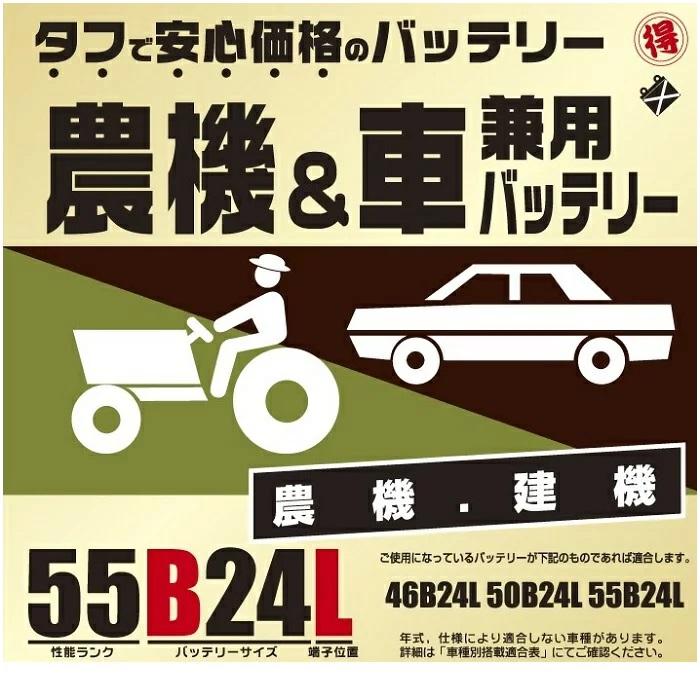 ブロード 農機・建機・車兼用バッテリー 55B24L【メーカー直送】【農業機械 建業機械 トラック トラクター バッテリー】