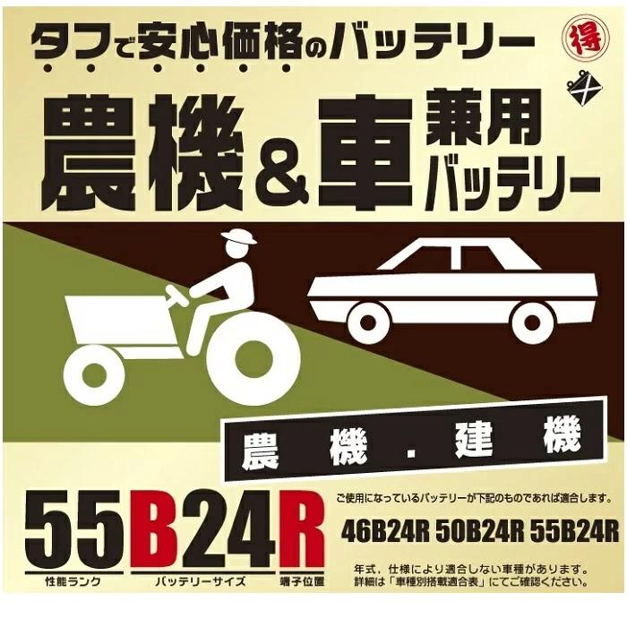 ブロード 農機・建機・車兼用バッテリー 55B24R【メーカー直送】【農業機械 建業機械 トラック トラクター バッテリー】
