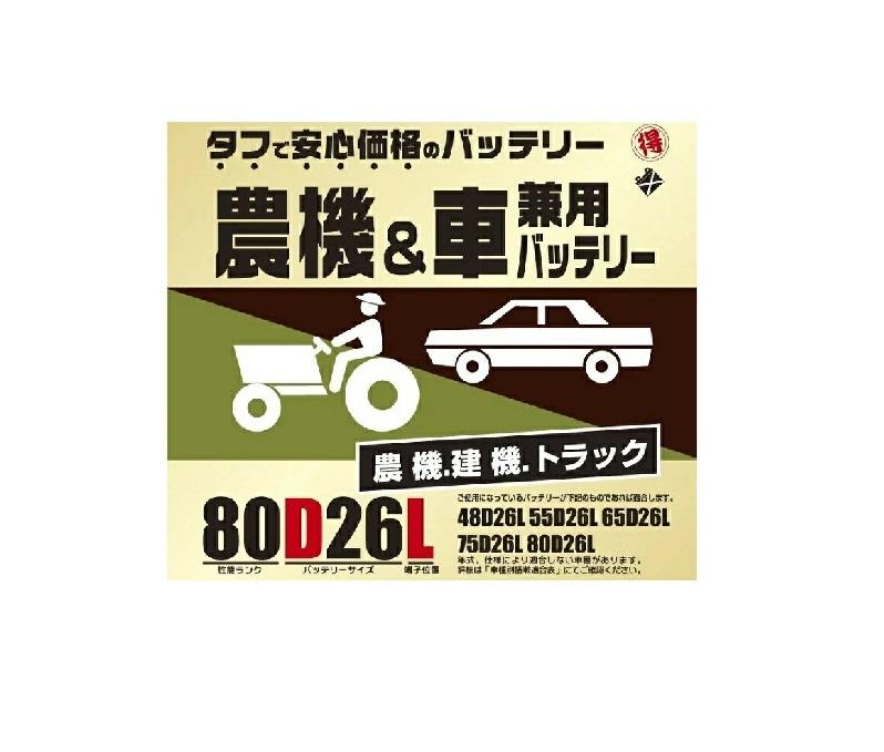 ブロード 農機・建機・車兼用バッテリー 80D26L【メーカー直送】【農業機械 建業機械 トラック トラクター バッテリー】