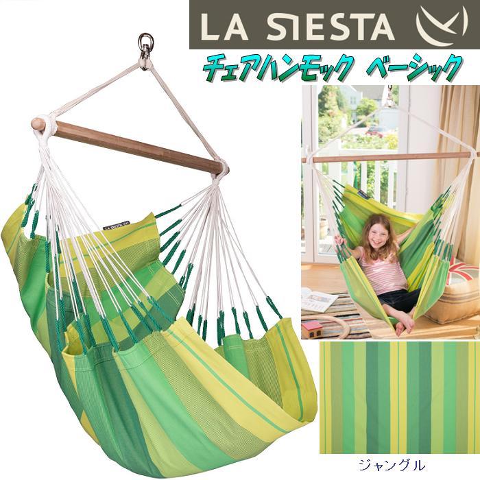 LA SIESTA(ラシエスタ) hammock chair basic チェアハンモック ベーシック ジャングル ORC14-4【アウトドア・キャンプ・ハンモック・サマーベッド】【お取り寄せ】【同梱/代引不可】, コドモズドア 411ca4ed
