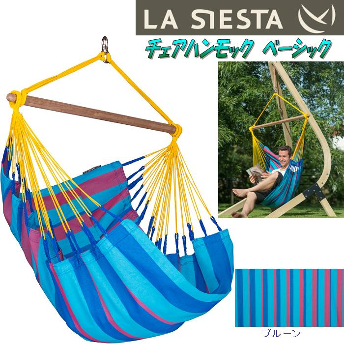 LA SIESTA(ラシエスタ) hammock chair basic チェアハンモック ベーシック プルーン SNH14-3【アウトドア・キャンプ・ハンモック・サマーベッド】【お取り寄せ】【同梱/代引不可】, ネジメチョウ 8767eb32