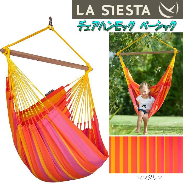 LA SIESTA(ラシエスタ) hammock chair basic チェアハンモック ベーシック マンダリン SNH14-5【アウトドア・キャンプ・ハンモック・サマーベッド】【お取り寄せ】【同梱/代引不可】