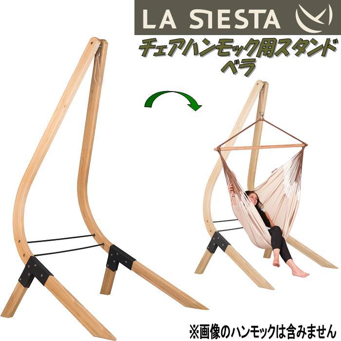 【送料無料・沖縄・離島を除く】LA SIESTA(ラシエスタ) stand for hammock chair チェアハンモック スタンド ベラ VEA-16-1【アウトドア・キャンプ・ハンモック・サマーベッド】【メーカー直送品】【同梱/代引不可】