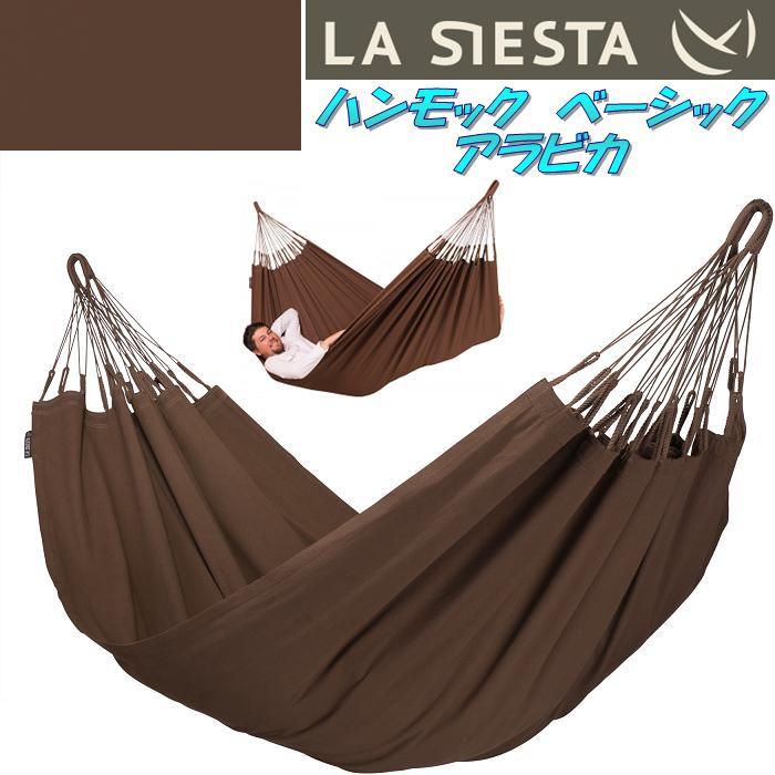 LA SIESTA(ラシエスタ) hammock basic ハンモック ベーシック アラビカ MOH14-6【アウトドア・キャンプ・ハンモック・サマーベッド】【お取り寄せ】【同梱/代引不可】