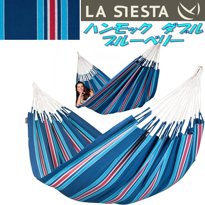 LA SIESTA(ラシエスタ) hammock double ハンモック ダブル ブルーベリー CUH16-3【アウトドア・キャンプ・ハンモック・サマーベッド】【お取り寄せ】【同梱/代引不可】