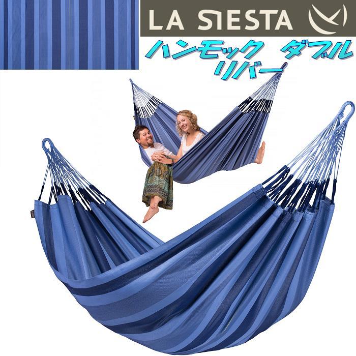 LA SIESTA(ラシエスタ) hammock double ハンモック ダブル リバー AVH16-3【アウトドア・キャンプ・ハンモック・サマーベッド】【お取り寄せ】【同梱/代引不可】