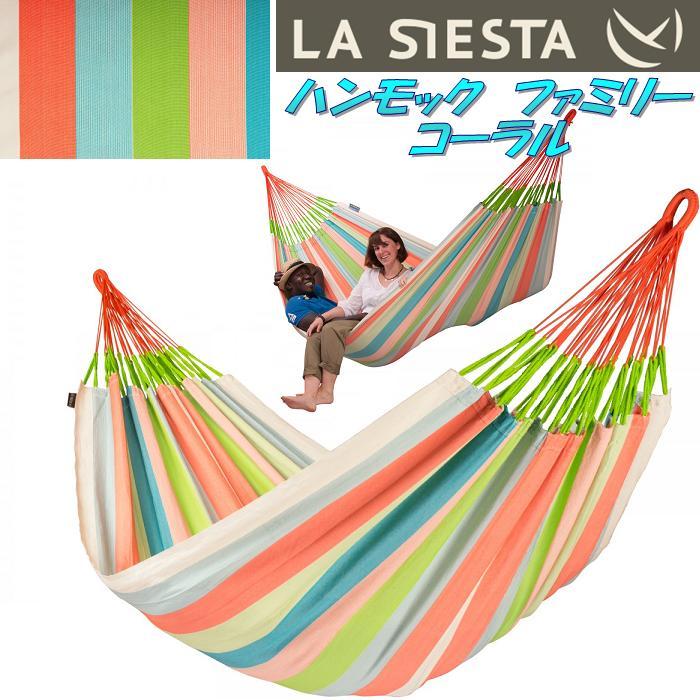 【送料無料(沖縄・離島を除く)】LA SIESTA(ラシエスタ) hammock family ハンモック ファミリー コーラル DOH18-8【アウトドア・キャンプ・ハンモック・サマーベッド】【お取り寄せ】【同梱/代引不可】