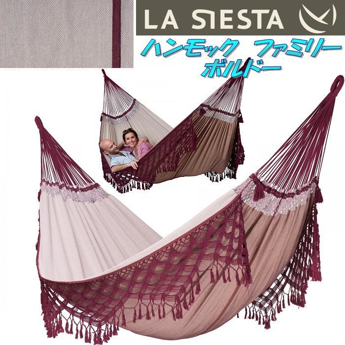 【送料無料(沖縄・離島を除く)】LA SIESTA(ラシエスタ) hammock family ハンモック ファミリー ボルドー BSH18-7【アウトドア・キャンプ・ハンモック・サマーベッド】【お取り寄せ】【同梱/代引不可】
