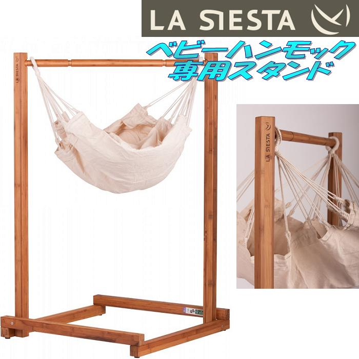 LA SIESTA(ラシエスタ) stand for baby hammock yayita ベビーハンモック スタンド【アウトドア・キャンプ・ハンモック・サマーベッド】【お取り寄せ】【同梱/代引不可】