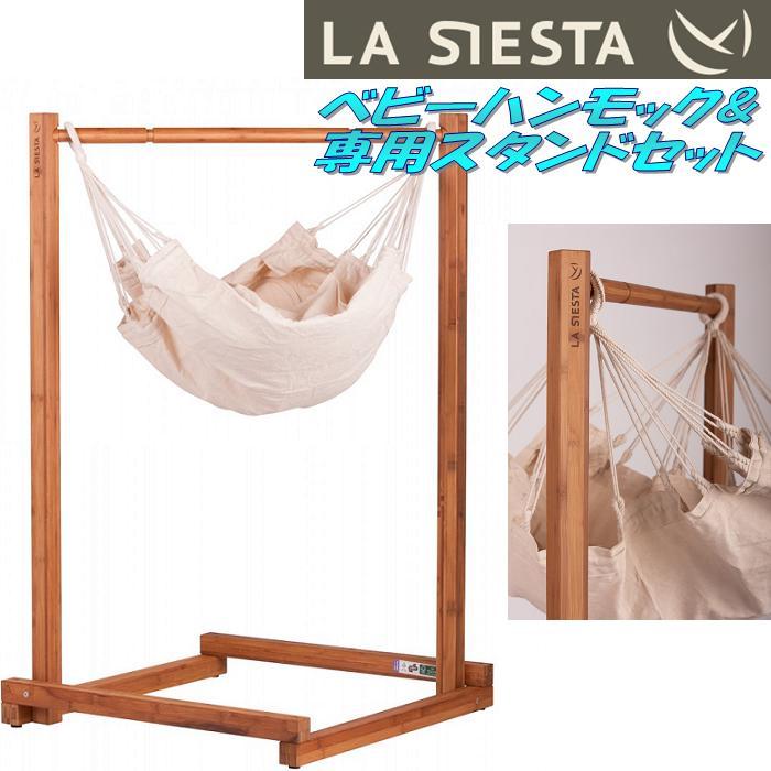 【送料無料(沖縄・離島を除く)】LA SIESTA(ラシエスタ) stand for baby hammock yayita ベビーハンモック&スタンドセット【アウトドア・キャンプ・ハンモック・サマーベッド】【メーカー直送】【同梱/代引不可】